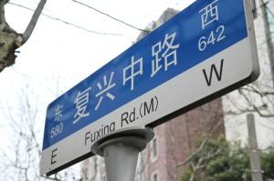 复兴中路, where we live in Shanghai